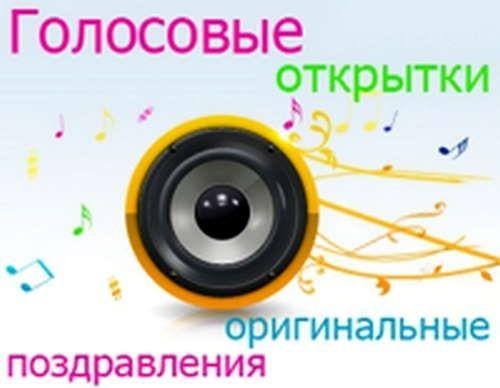 Аудио поздравление